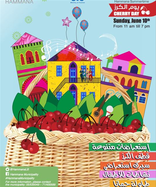 The Municipality of  Hammana and  SoukElTayeb are organising Hammana's...