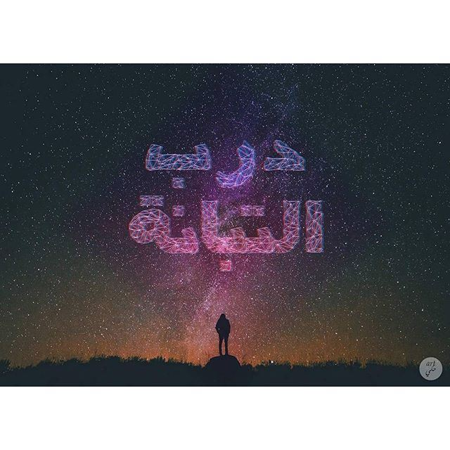 The Milkyway. art7ake arabic cosmos