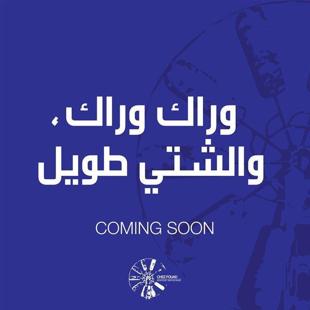 We're always here to bring you the best!  comingsoon -- chezfouad ... (Chez Fouad)