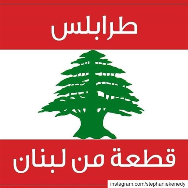Pray for tripoli 👐❤  lebanon  tripoli  livelovelebanon  livelovetripoli ...
