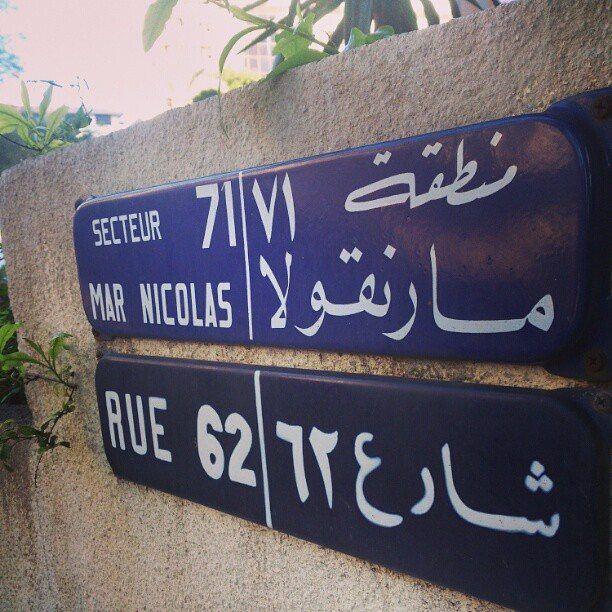 beirut beyrouth lebanon