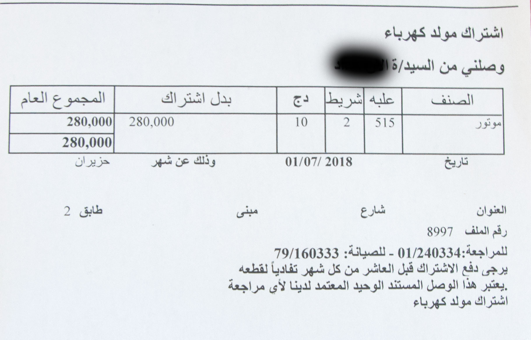 almost 200 generator bill for june in lebanon lebanon in a picture