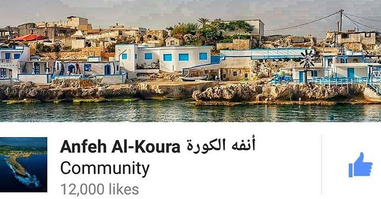 Please Like our Facebook Page:Anfeh Al-Koura انفه الكورة...
