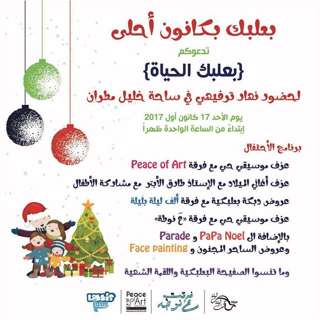 Don't forget guys to join us this Sunday 🎁🎄🎅🎊  Baalbeck Temples Castle... (Baalbek, Lebanon)