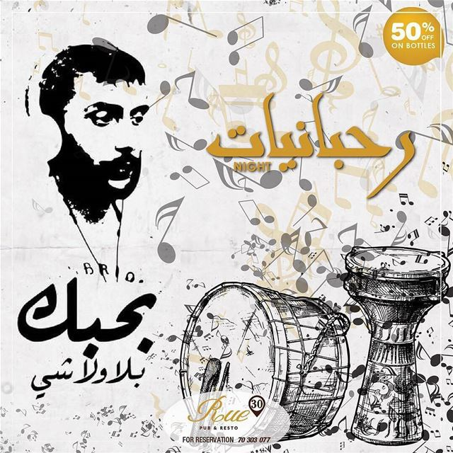 @rue30pubresto -   Rahbaniat  Music grows with age like a fine wine. come... (Rue 30)