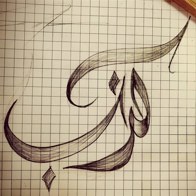 Sometimes getting bored wakes the artist inside you...  calligraphy ... (Beirut, Lebanon)