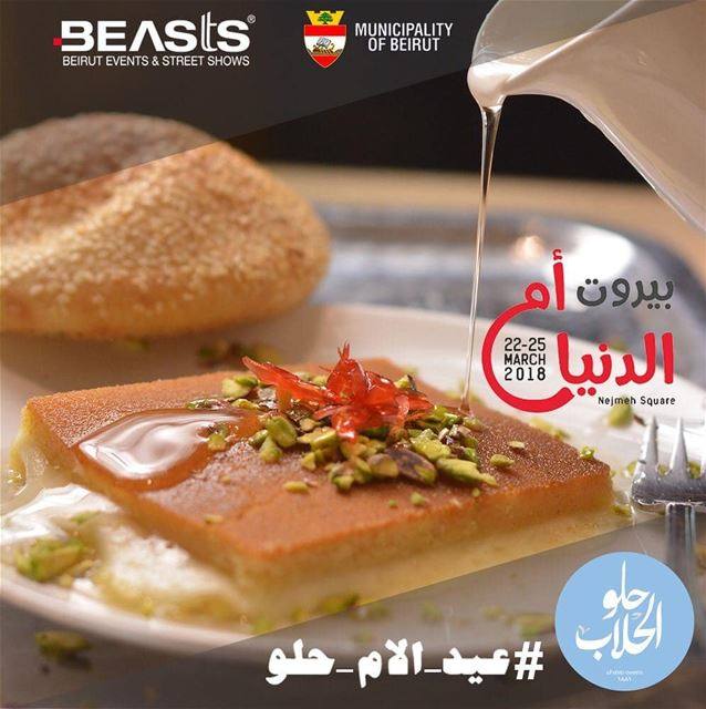 عيد_الأم_حلو we are pleased to announce we will be joining @beastsme... (Abed Ghazi Hallab Sweets)