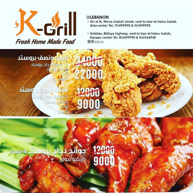 @kgrill.lb -   broasted  chiken  home  made  food  restaurant  kgrill ... (K-Grill Lebanon)