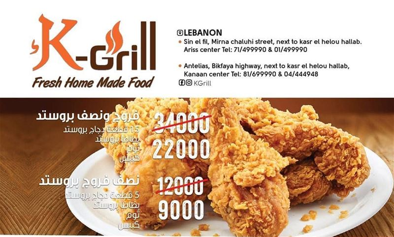 @kgrill.lb -   broasted  chiken  offer  fresh  home  made  food  kgrill ... (K-Grill Lebanon)