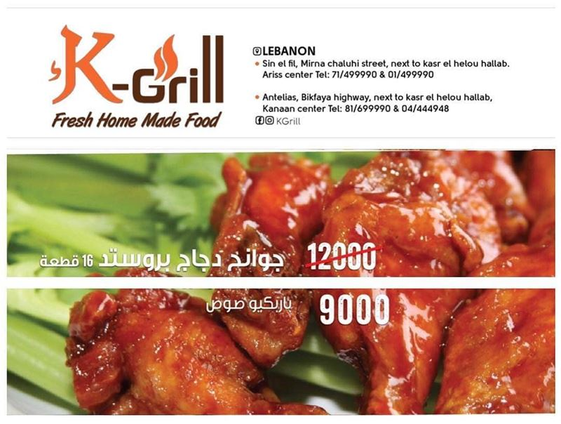 @kgrill.lb -   fresh  home  made  food  kgrill  lebanon  daleellebnen  ... (K-Grill Lebanon)