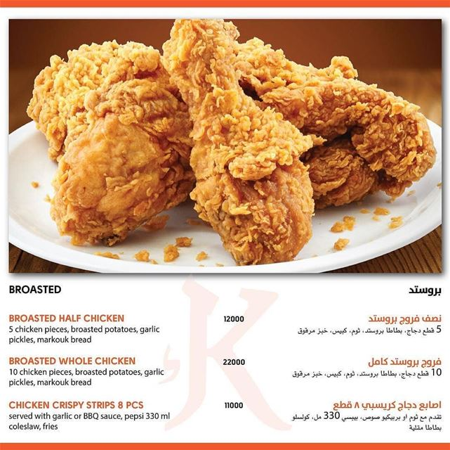 @kgrill.lb -   broasted  chicken  fresh  home  made  food  kgrill ... (K-Grill Lebanon)