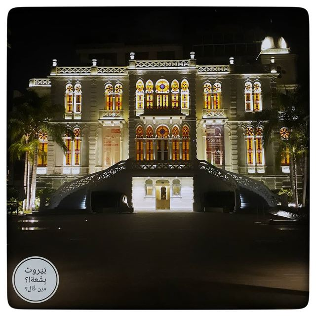 🇱🇧 The Sursock Museum, which is officially known as the Nicolas Ibrahim... (Sursock Museum)