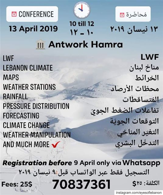 😍 COMPETITION ALERT 😍For all weather and climate lovers, WIN an... (Beirut, Lebanon)