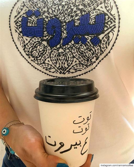 توت توت ع  بيروت 💙☕️... . beirut  beiruting  beyrouth  beirutfashion ...