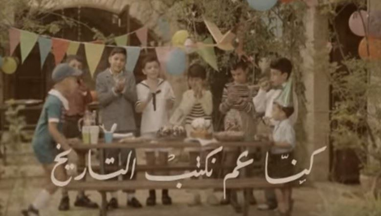 Little Leaders - A Video Celebrating Annahar Newspaper's 80 Birthday