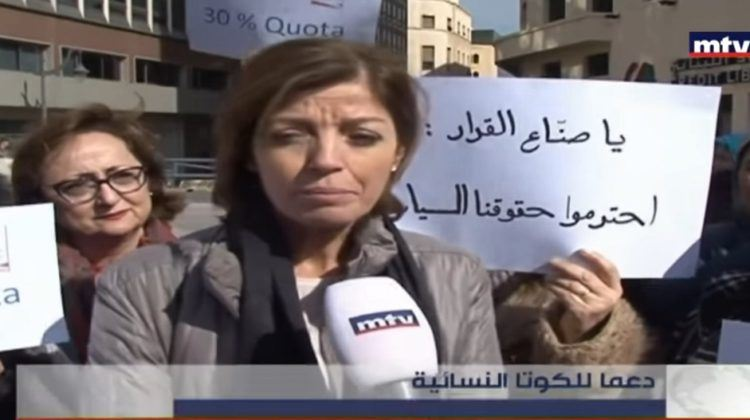Around 150 Lebanese Women Protested Today To Demand 30% Quota