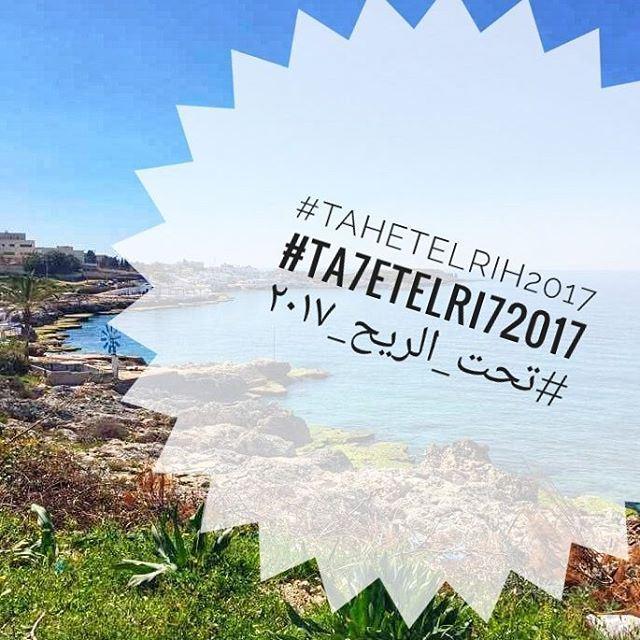 tahetelrih2017 ta7etelri72017 تحت_الريح_٢٠١٧Tahet El-RihAnfeh Al-Kou