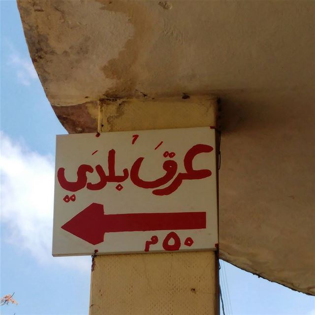 Sign says: Homemade arak (50 meters). Arak is similar to ouzo or pastis... (Dayr Al Qamar, Mont-Liban, Lebanon)