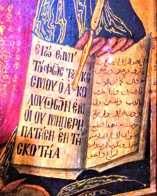 Spokenl Arabic Written in Classical ArabicSaint George Cathedral.... (Amioûn, Liban-Nord, Lebanon)