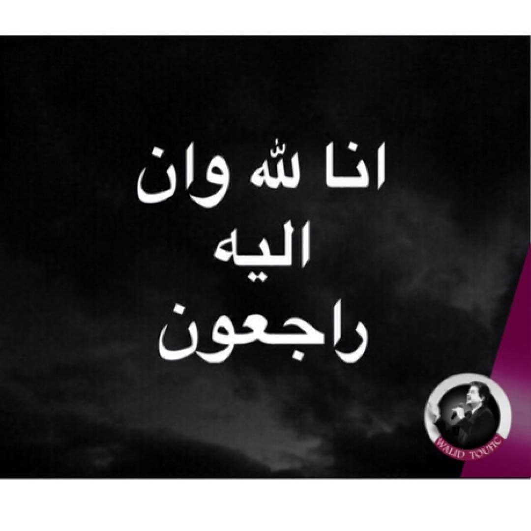 إنّ لله و إنّ اليه راجعون 🙏🏻 اتقدّم بأحّر التعازي من دولة مصر و شعبها الغ (مصر)
