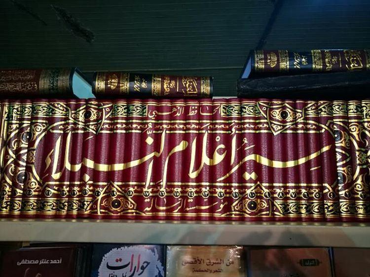 В Ливане (Триполи) -выставка книг.А в вашем городе давно проводилось такое... (Maarad Rachid Karameh)