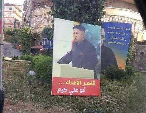 """""""أبو علي كيم"""" في لبنان! وجه أهالي بلدة البرج الشمالي – صور تحية على طريق"""