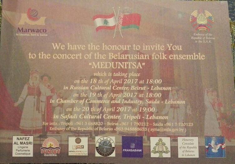 Для тех ,кто в Ливане Lebanon trip folklore belarussianinlebanon ... (Tripoli, Lebanon)
