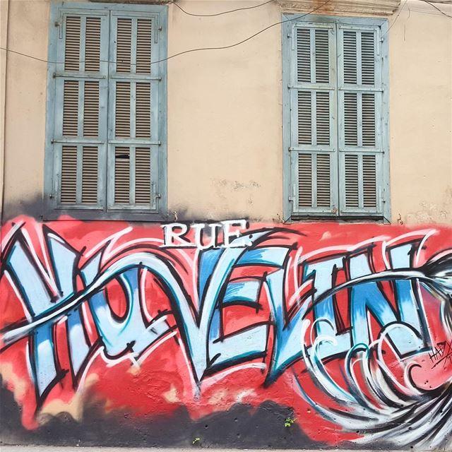 شوارع بيروت 📸 (Rue Huvelin)