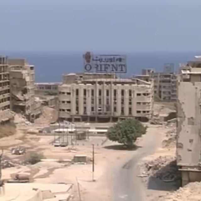 هدم مبنى الريفولي ساحة الشهداء بيروت بعد الحرب اللبنانية