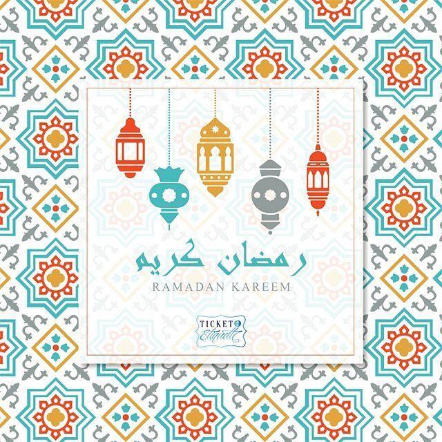 رمضان كريم RamadanKareem Ramadan2017 RamadanMubarak Ramadhan كويت د (Beirut, Lebanon)