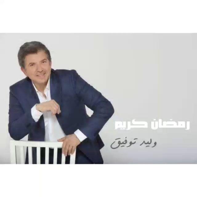رمضان شهر الرحمة والمغفرة وليد_توفيق رمضان رمضان_كريم--- walidtoufic...