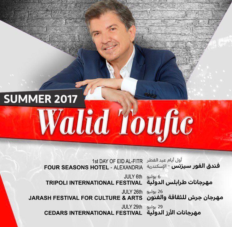 جدول حفلات نجم العرب، وليد توفيق، لصيف ٢٠١٧ وليد_توفيق صيف_٢٠١٧---...