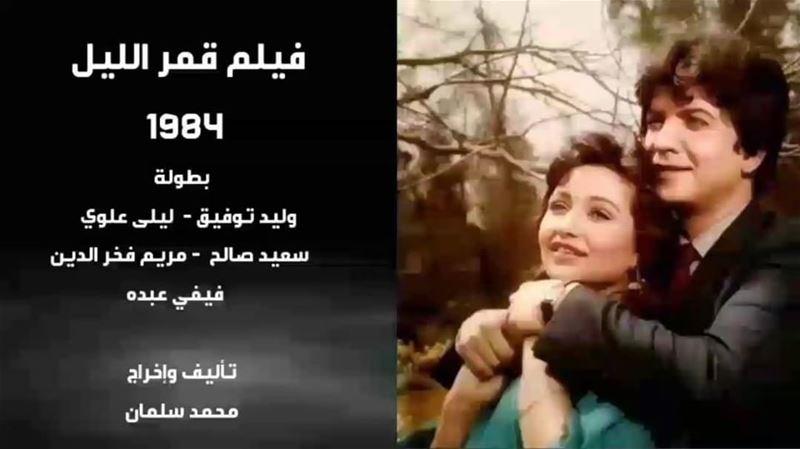 من فيلم قمر الليل عام ١٩٨٤ تأليف وإﺧﺮاﺝ محمد سلمان بطولة وليد توفيق - ليل