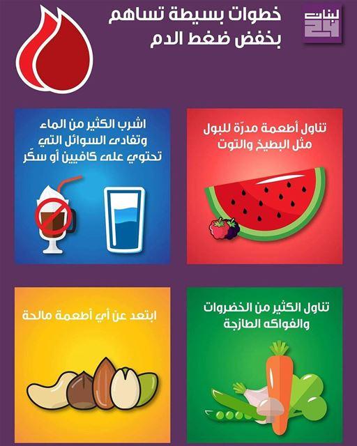 خطوات بسيطة تساهم بخفض ضغط الدم! صحة غذاء فاكهة طعام عصير منوعات اخ