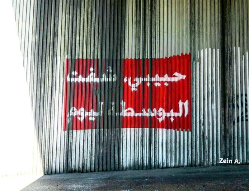 حبيبي شفت البوسطة اليوم🚌 writings wall sign text travel display ... (Mono)