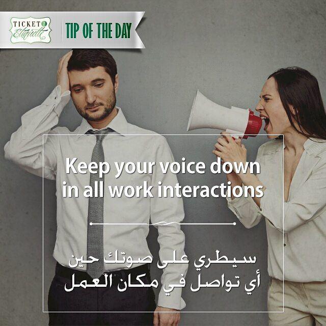 Keep your voice down in all work interactionsسيطري على صوتك حين أي تواص (Beirut, Lebanon)