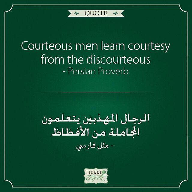 Courteous men learn courtesy from the discourteous - Persian Proverb ا (Beirut, Lebanon)