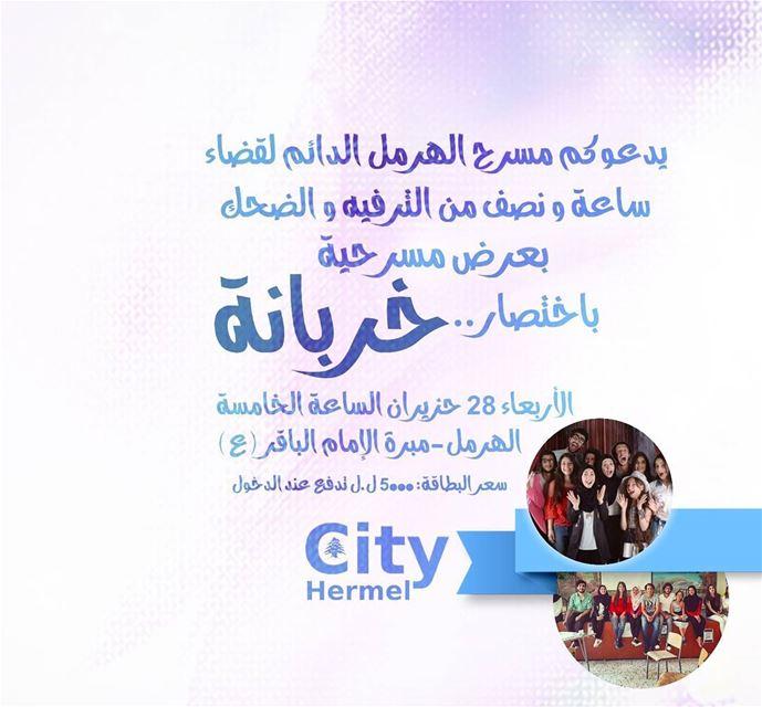 كل الدعم لحلم شباب الهرمل اللي بالطموح والموهبة بصير حقيقة كل الدعم لمسرح...