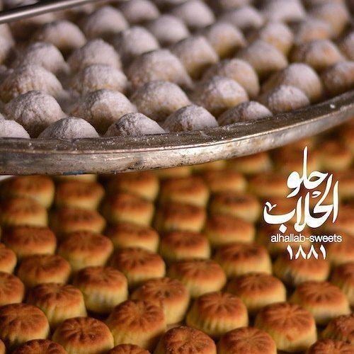 معمول العيد على البواب 😍😋 ولا أطيب من هيك👌 رمضان_٢٠١٧ رمضان_كريم معمو (Abed Ghazi Hallab Sweets)