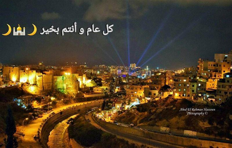 كل عام و أنتم و أحبابكم و أوطانكم و كل العالم بألف خير 🎊Happy Eid Fitr... (Tripoli, Lebanon)
