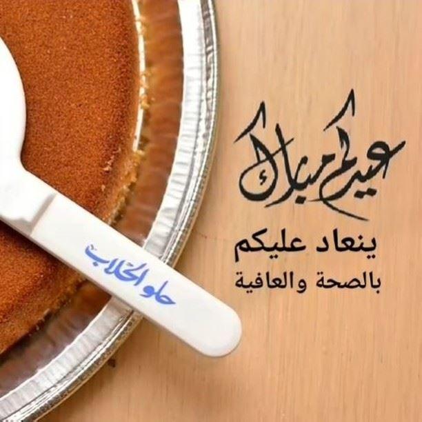 ما في اطيب من كنافة الحلاب عالعيد مع العائلة 😋.. تنعاد عالجميع بالصحة والع (Abed Ghazi Hallab Sweets)