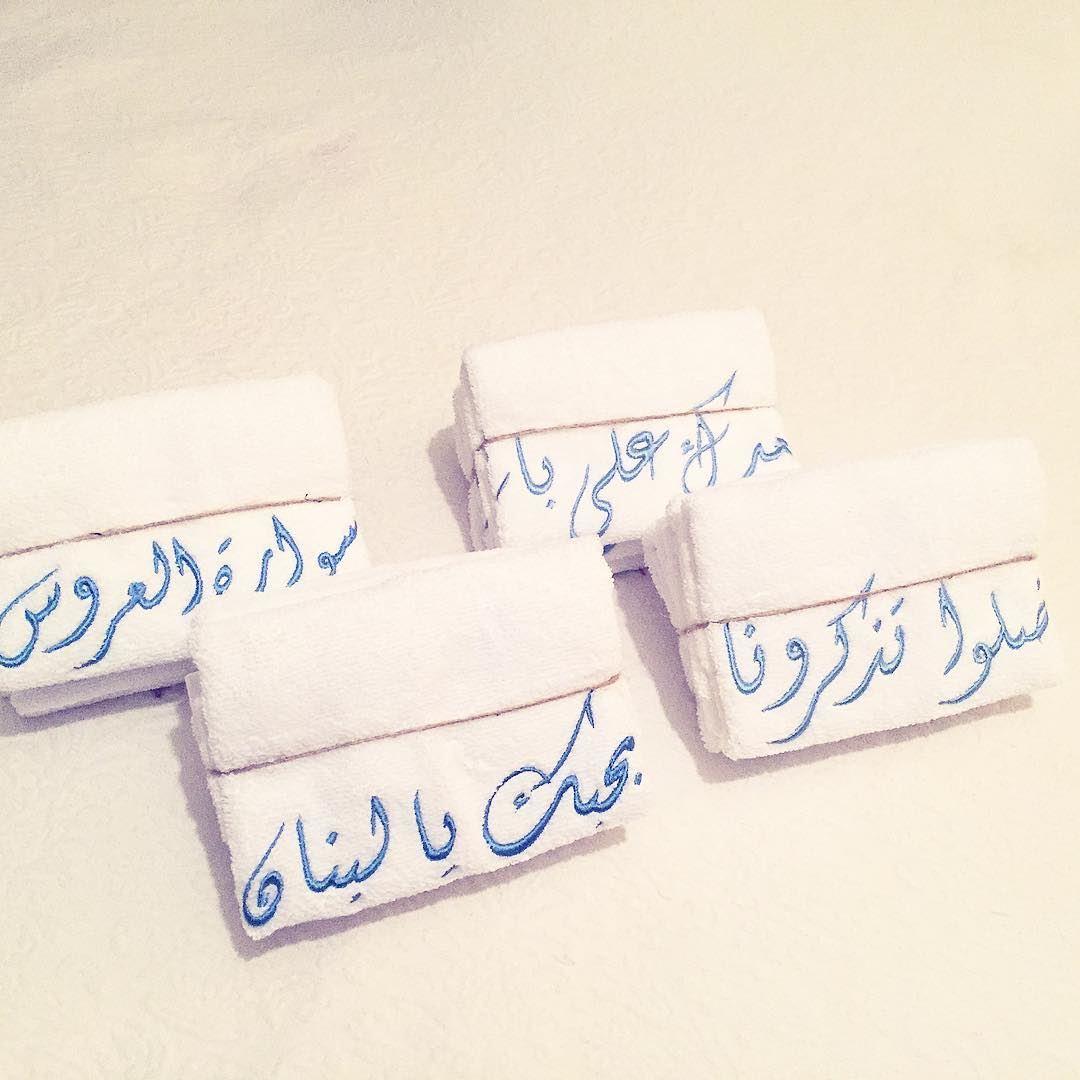 Fayrouziyeit 🎼 Write it on fabric by nid d'abeille luxury linen towel ...