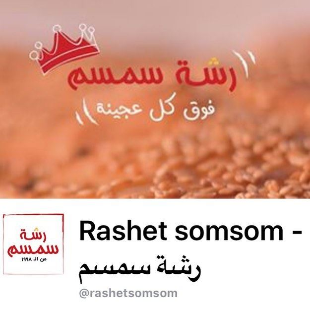Like and share our page on Facebook😊😘👨‍🍳...  rashetsomsom ... (Rashet somsom - رشة سمسم)