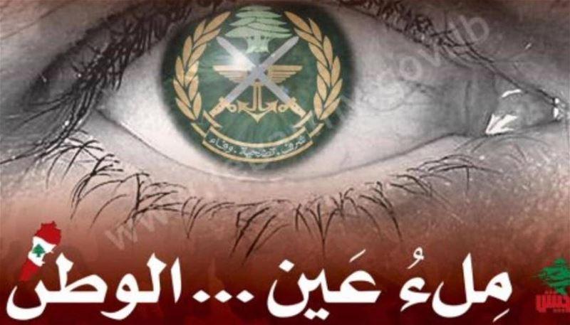 العين الساهرة على الوطن و ابناؤه 🇱🇧 lebanesearmy lebanon truelove... (Lebanese Army - الجيش اللبناني)