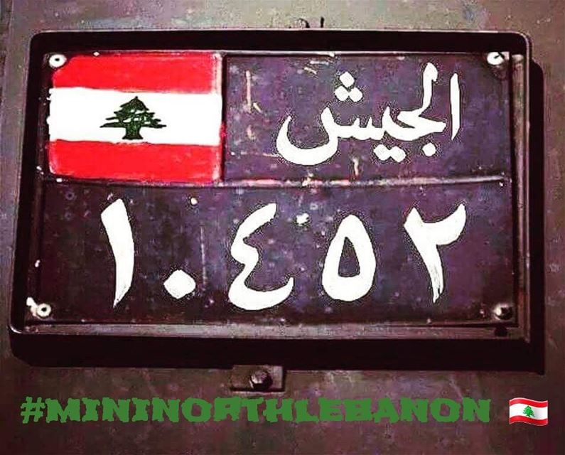 We are all soldiers of our lebanesearmy 🇱🇧🇱🇧 lebanon love army ... (Lebanon)