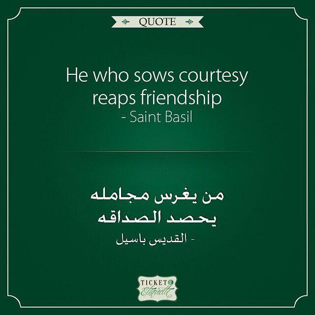 He who sows courtesy reaps friendship - Saint Basilمن يغرس مجاملة يحصد... (Beirut, Lebanon)
