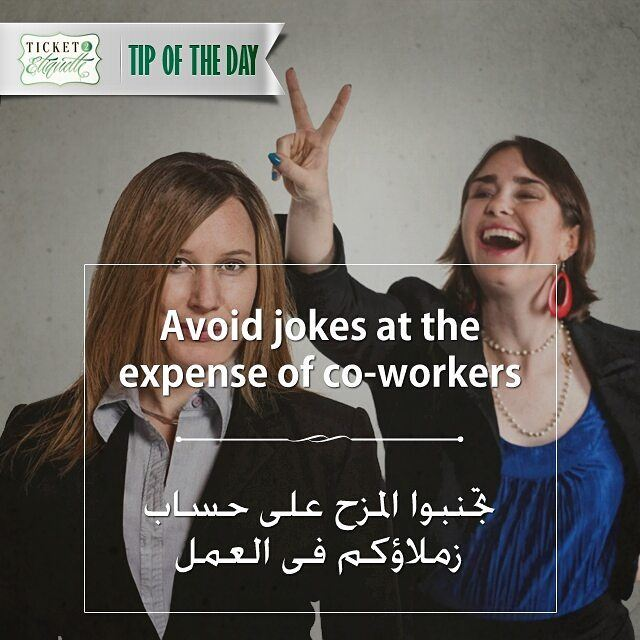 Avoid jokes at the expense of coworkersتجنبوا المزح على حساب زملاؤكم فى (Beirut, Lebanon)