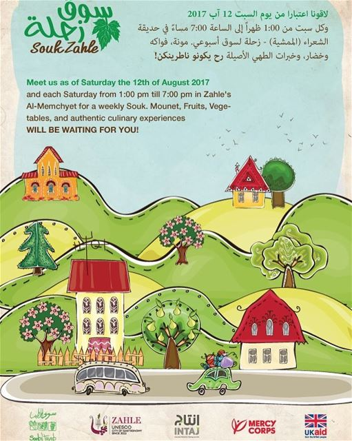 Souk Zahlé will be launched on August 12, and will take place each...