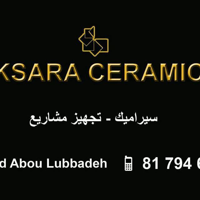 Ksara ceramic lebanon ceramic karizma iraq irbil zahle ...
