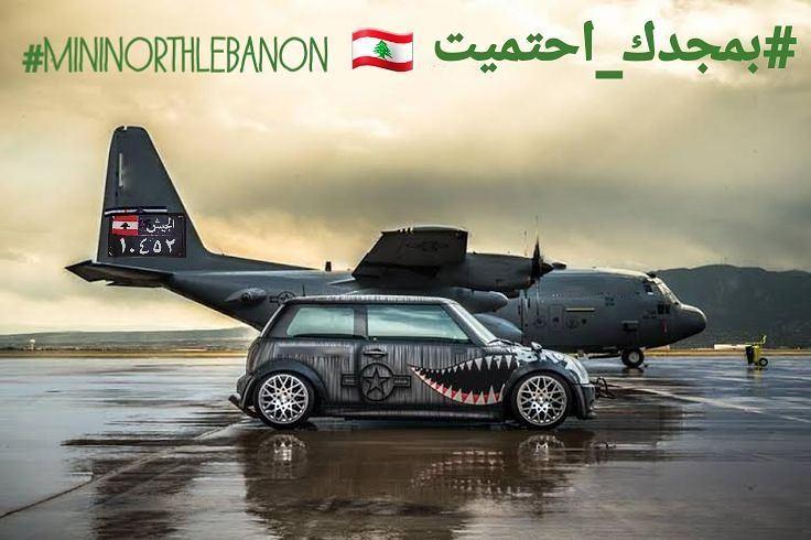 بمجدك_احتميت الجيش_اللبناني🇱🇧 دعم لبنان 🇱🇧 ابطال شرف_تضحية_وفاء � (Lebanon)